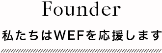 私たちはWEFを応援します