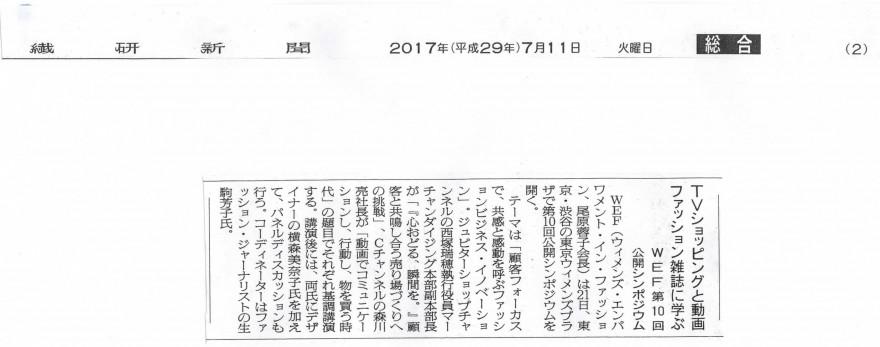繊研20170711_第10回公開シンポジウム告知
