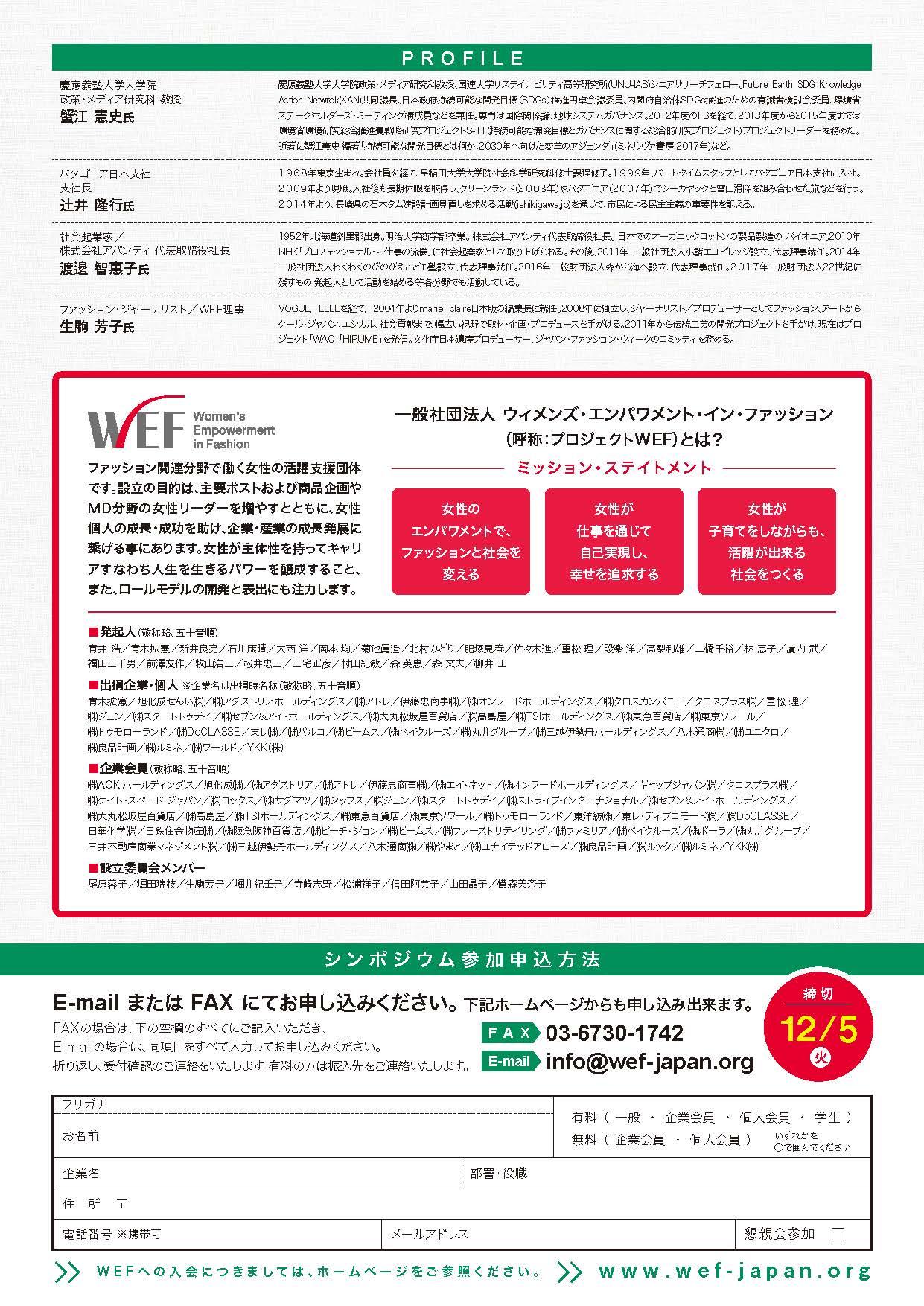 WEF第11回公開シンポジウム_ご案内<2017年12月12日開催>_ページ_2