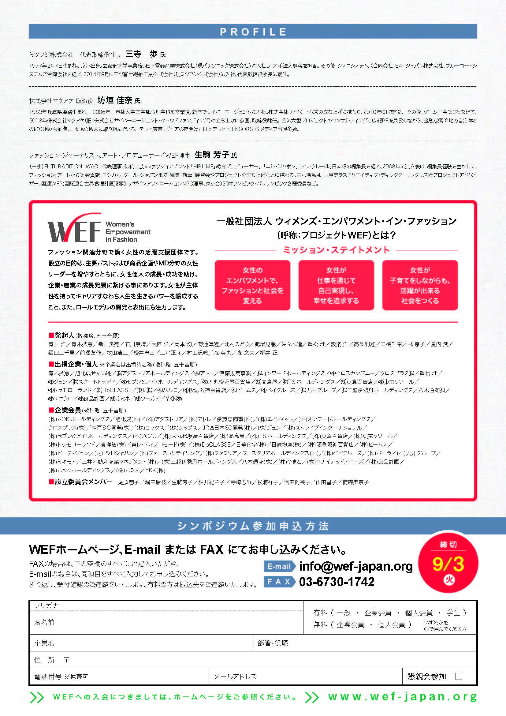 第14回公開シンポジウムご案内 (002)_ページ_2