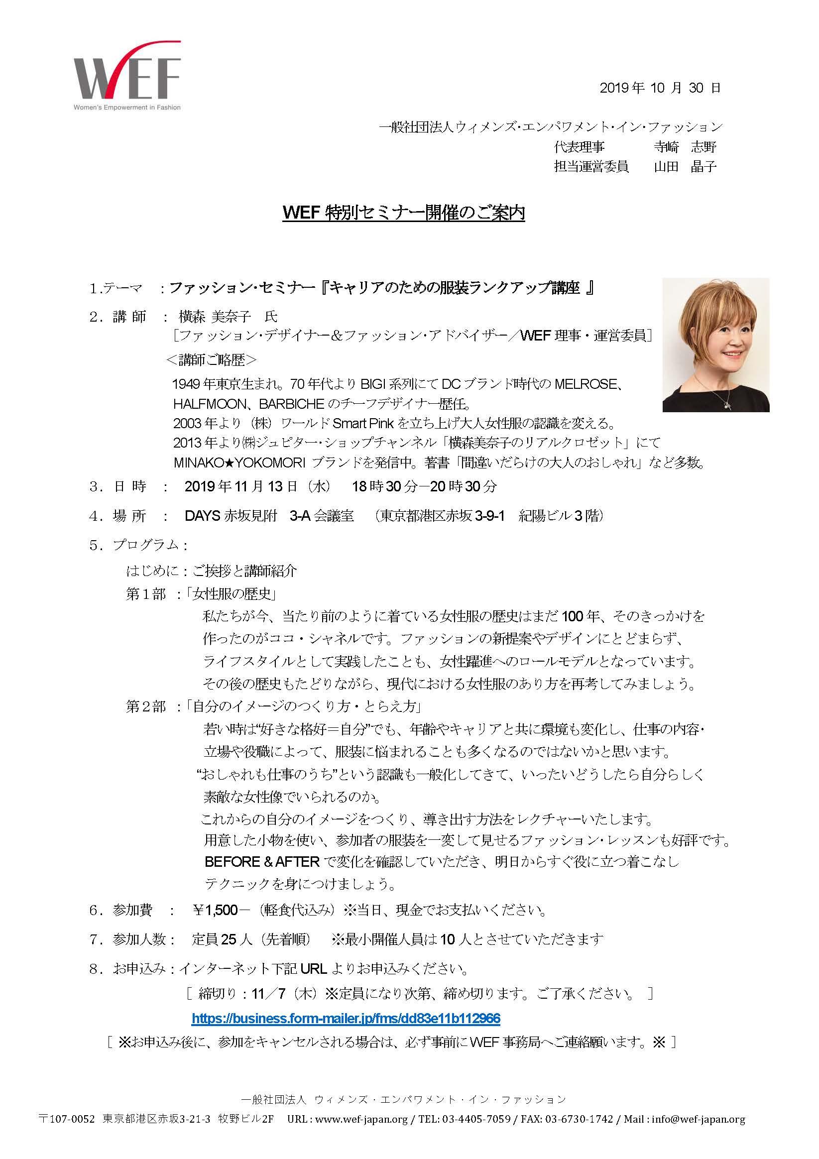 20191113ファッションセミナーご案内 (002)
