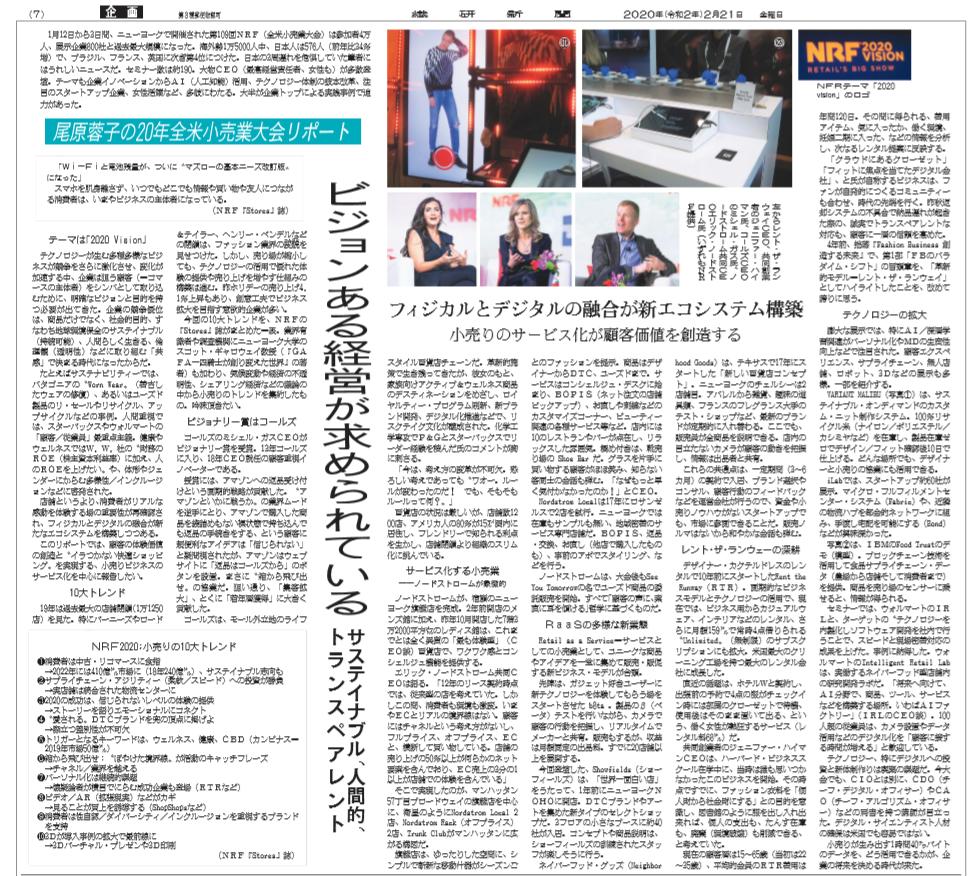 尾原蓉子の20年NRFレポート (繊研新聞_2020年2月21日掲載)