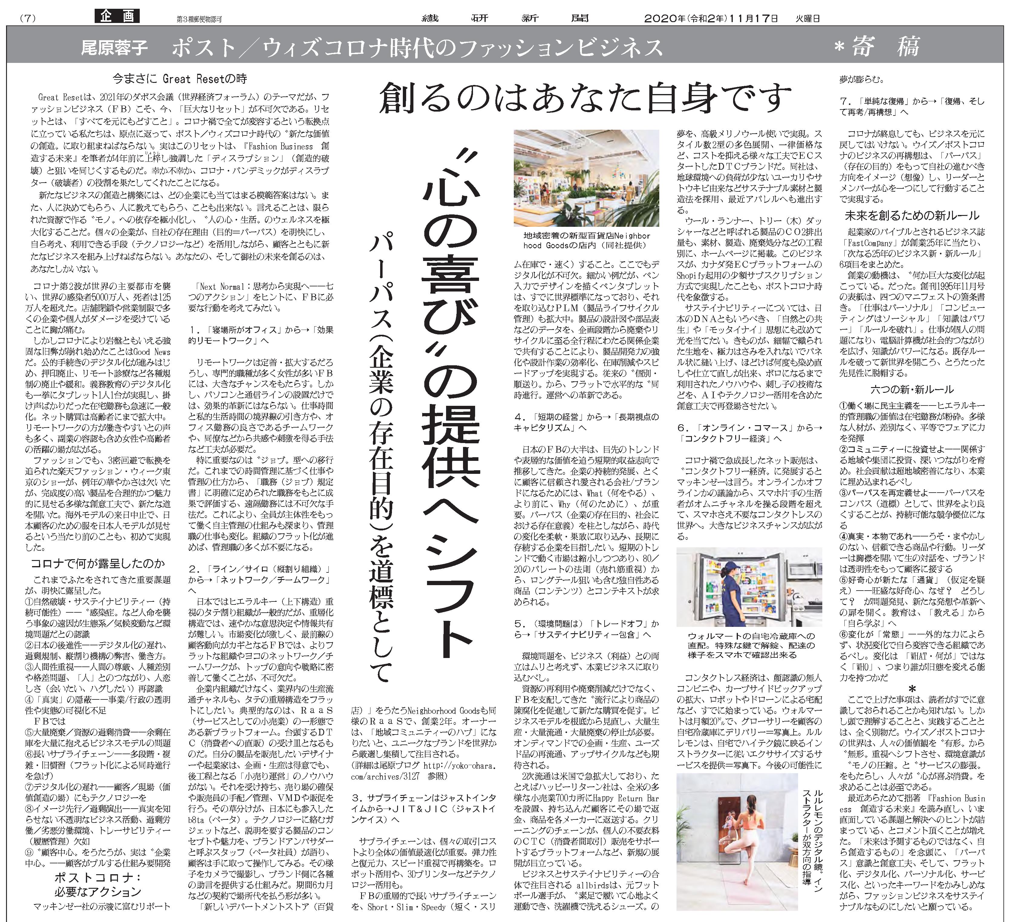 繊研新聞20201117_7面_ポスト/ウィズコロナ時代のファッションビジネス